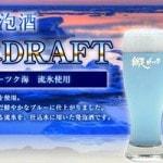 Цветное пиво