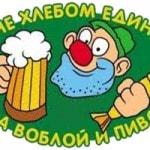 Поговорки про пиво