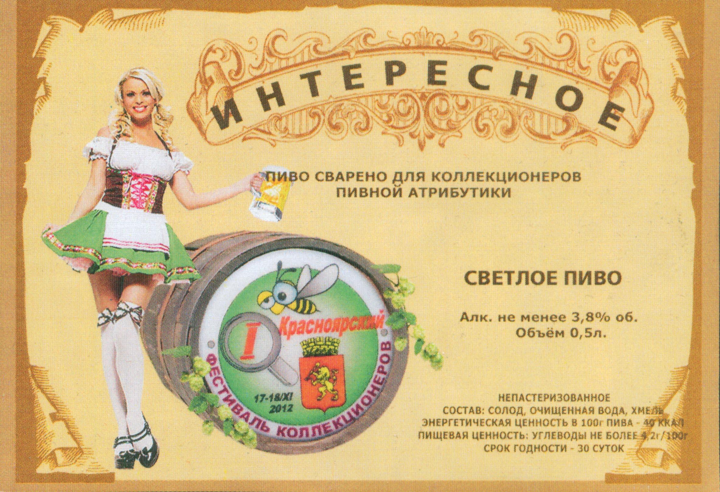 Пиво для коллекционеров