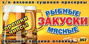 Закуски к пиво в Красноярске