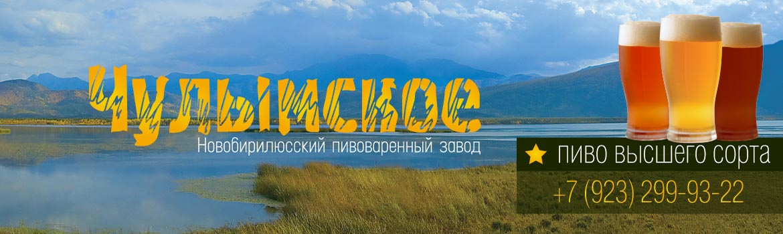 CHulyimskoe