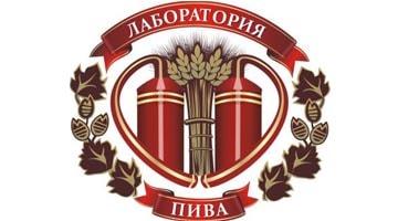 Лаборатория пива в Челябинске