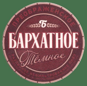 Бирдекель Бархатное