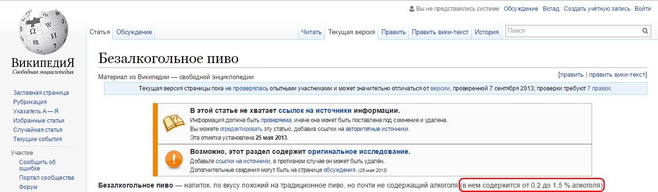 Википедия безалкогольное пиво