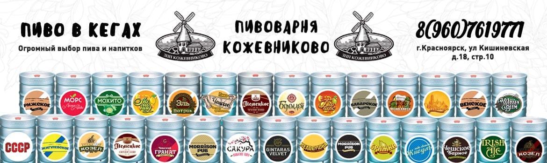 Pivovarnya-Kozhevnikovo-min