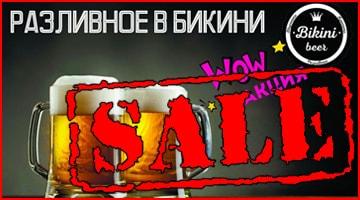 Купить пивной магазин Красноярск