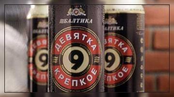 Пиво Балтика 9 крепость