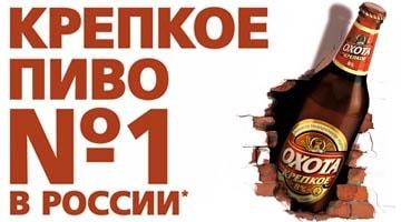 Самое крепкое пиво