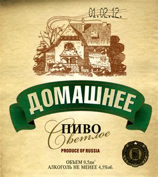 Пиво Домашнее