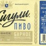 Пиво «Жигули» барное