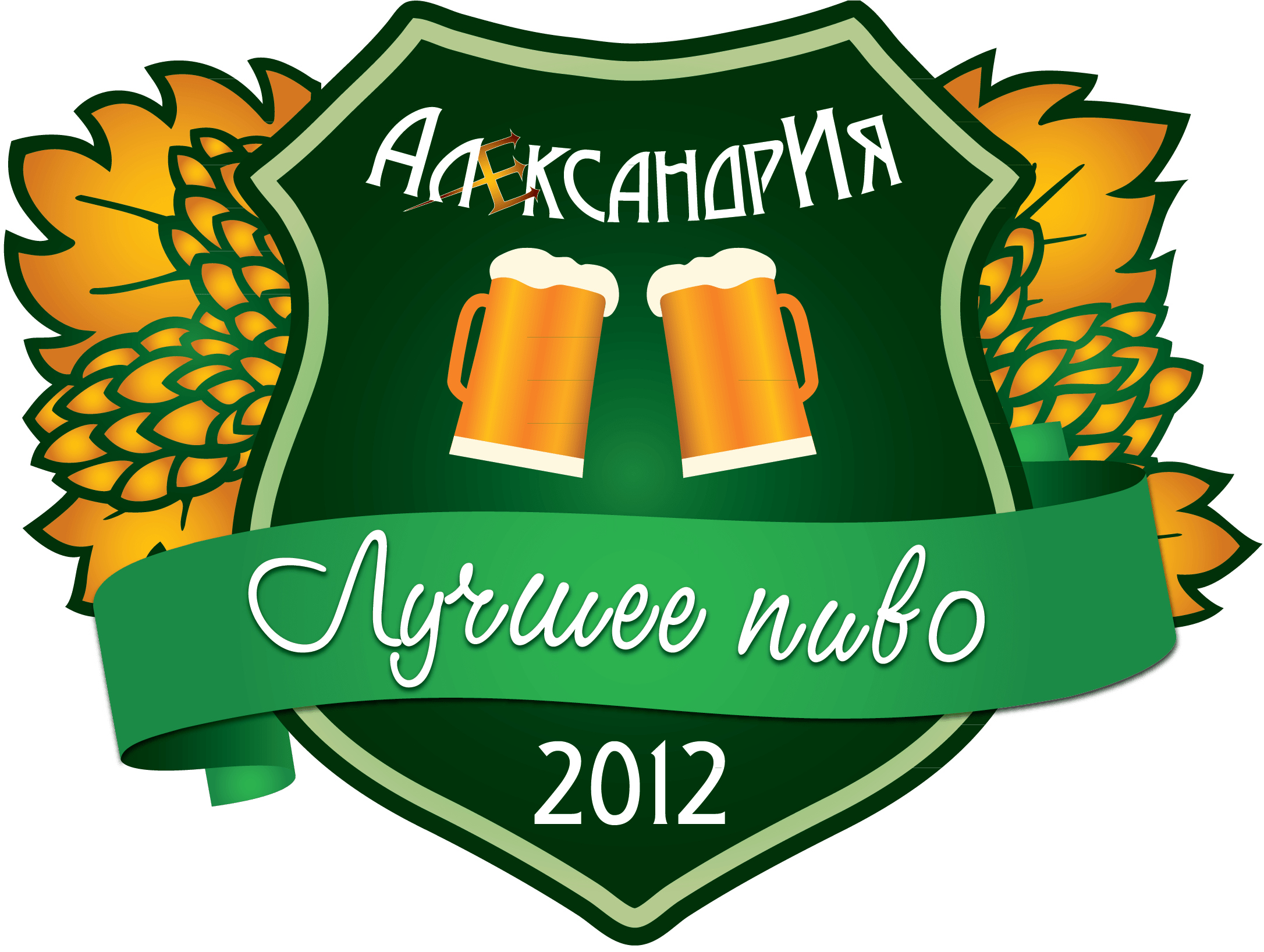 Поставщик пива Александрия