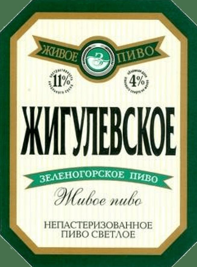 Зеленогорское Жигулевское пиво