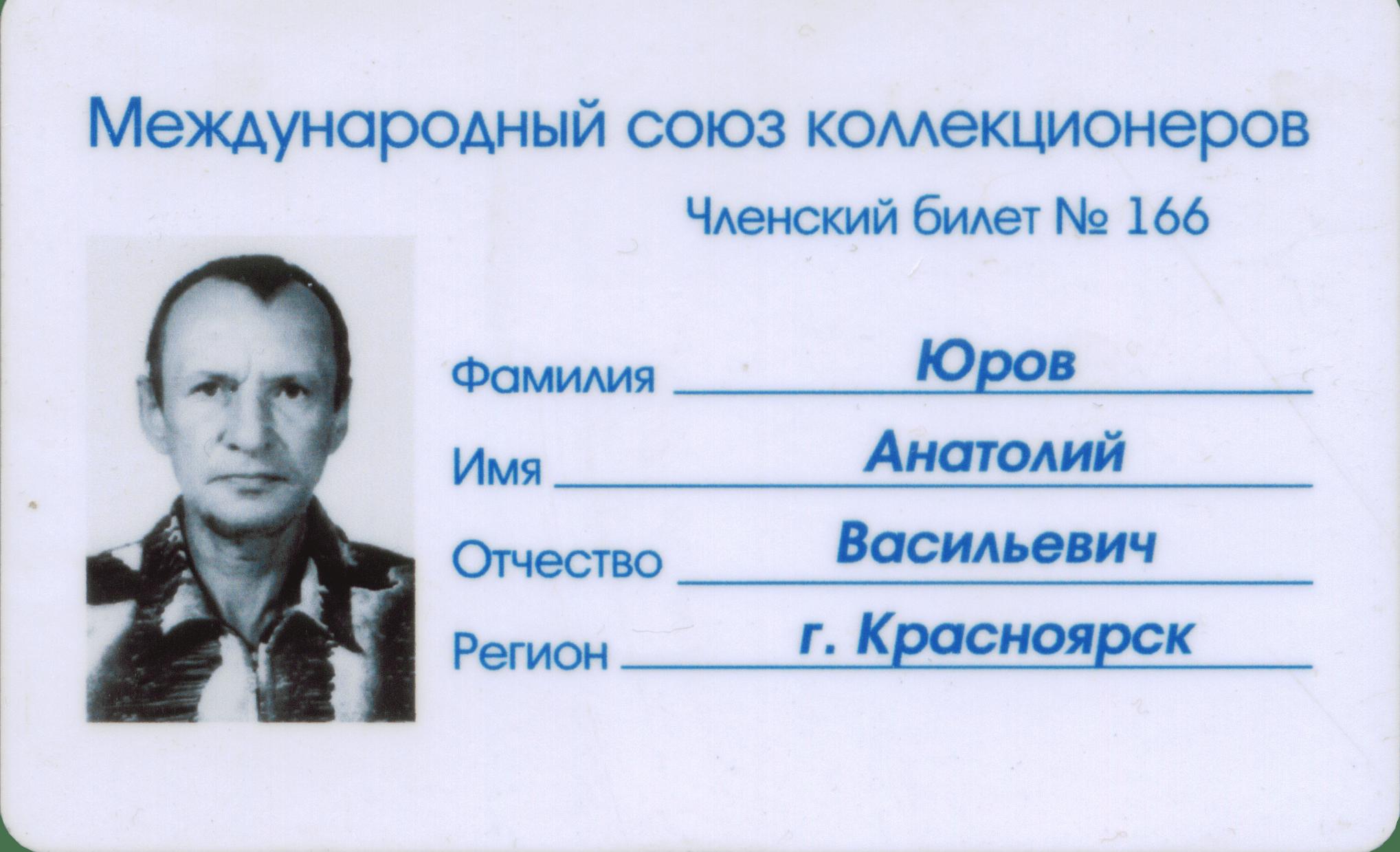 Членский билет Международного Союза коллекционеров