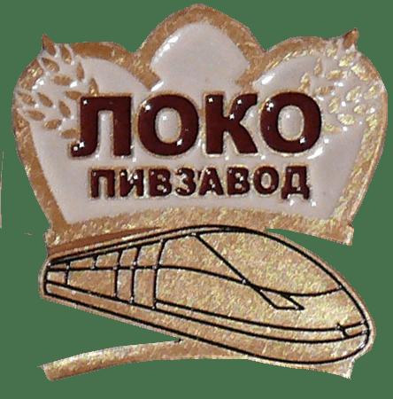 Значок пивоварни Локо