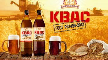 Квас пивоварня Лобанова