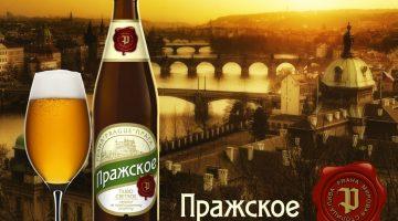 Пражское пивоварня Лобанова