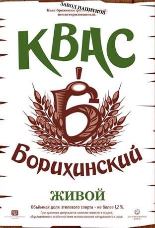 Борихинский квас