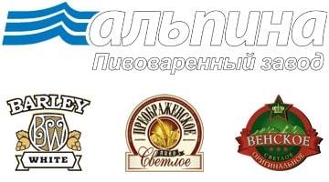 Пивоваренный завод «Альпина»