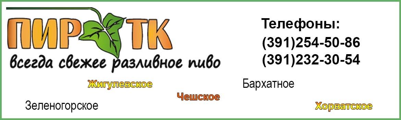 PirTK1