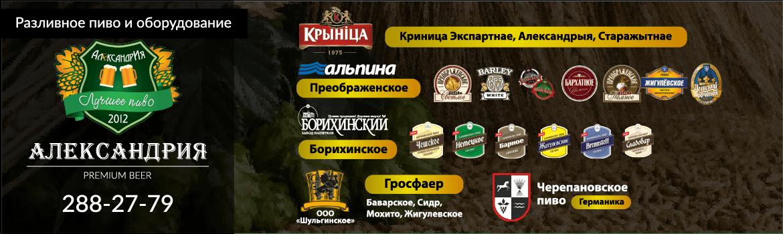 Aleksandriya-banner-gotov