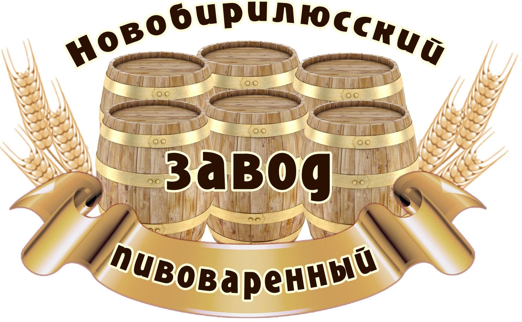 Новобирилюсский Пивоваренный Завод