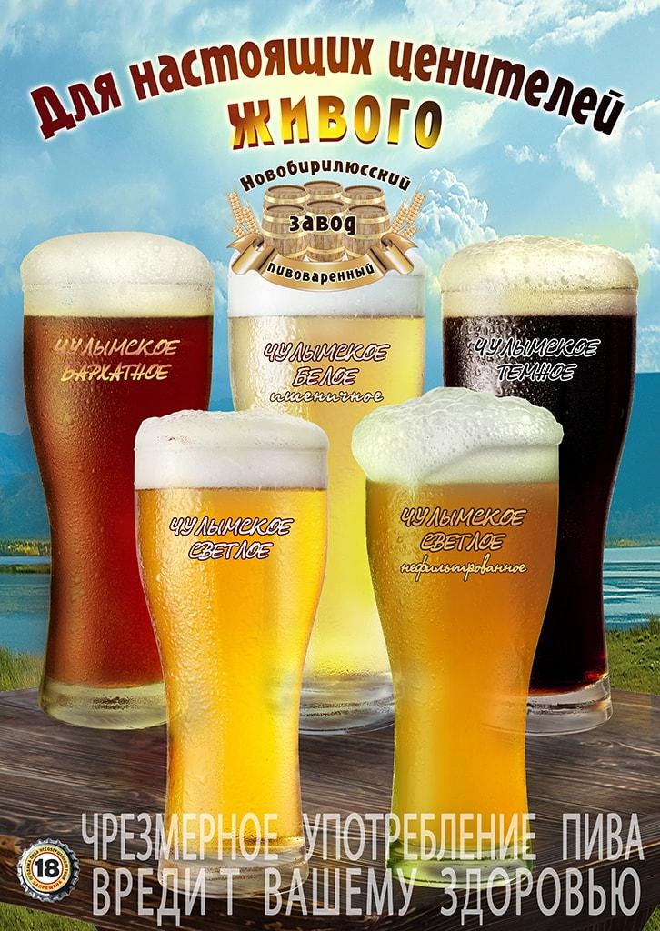 Новобирилюсское пиво