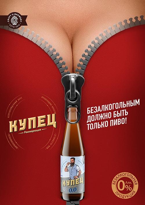 Купец безалкогольное