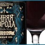 Василеостровское пиво Синяя Борода