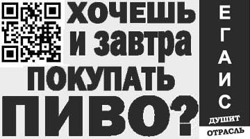 Инициатива отмены ЕГАИС для пивного рынка РФ