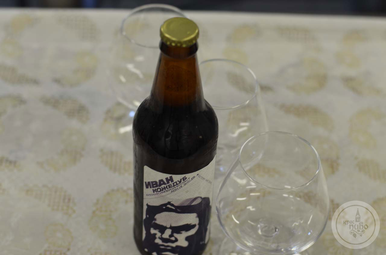 Пиво иван кожедуб фото