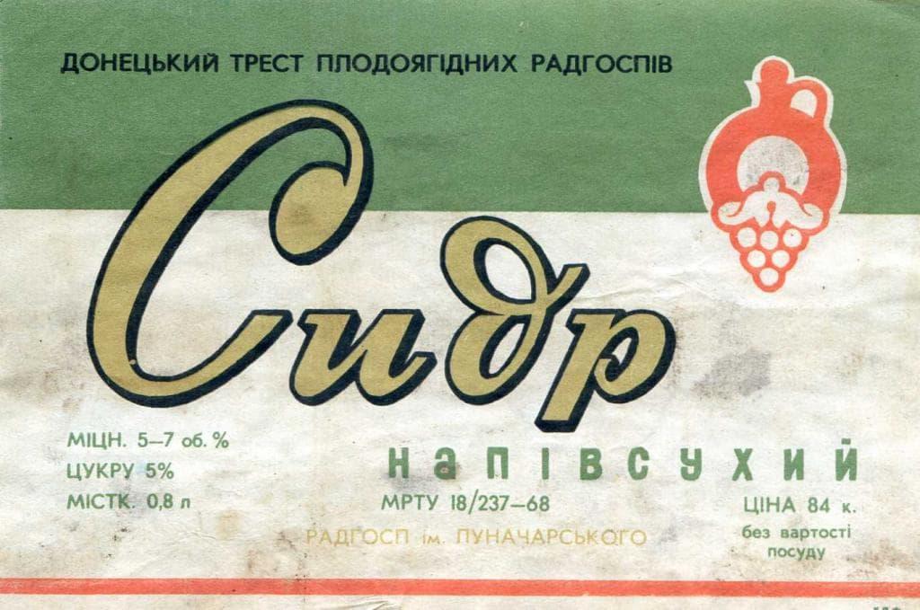 Советский сидр