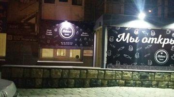 Магазин ночью