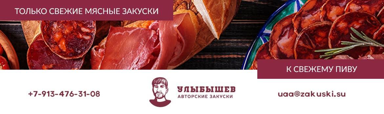 Banner-Ulyibyishev
