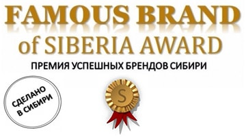 Famous Brand of Siberia Award