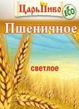 Пшеничное пиво Бийск