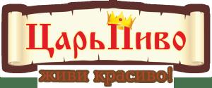 Царь Пиво Бийск