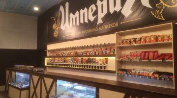 Магазин разливного пива Империя