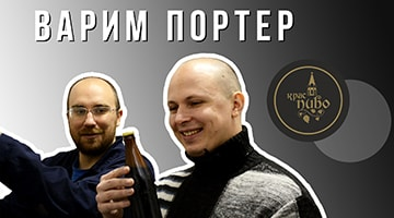 Варим портер на минипивоварне в Красноярске