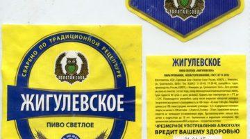 Жигулевское 4,5 грамма