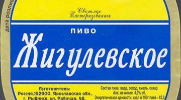 Жигулевское 4,6 грамма