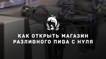 Как открыть магазин разливного пива с нуля
