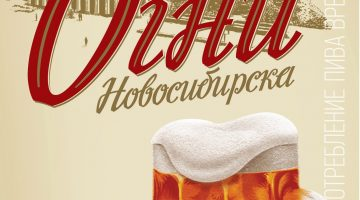Огни Новосибирска НПК