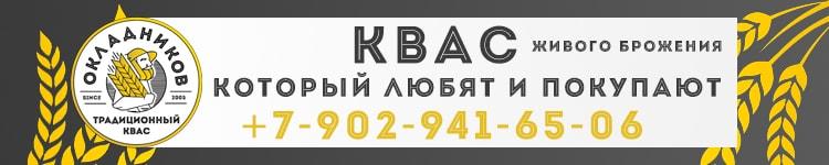 Квас Окладников