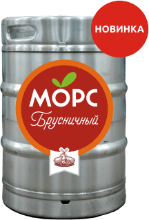 Морс Брусничный