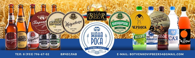 Pavlodarskoe-pivo-Krasnoyarsk