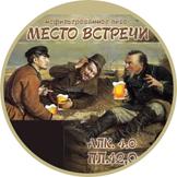 Павлодарское пиво Место встречи
