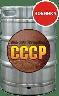СССР нефильтрованное
