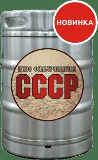 СССР фильтрованное