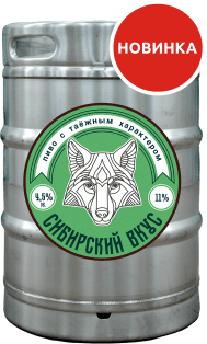 Сибирский Вкус