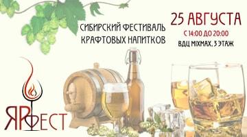 Фестиваль пива Красноярск